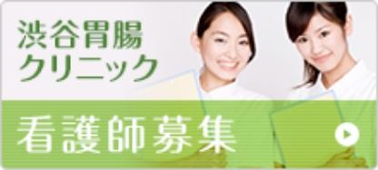 渋谷胃腸クリニック