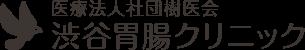 社団樹医会渋谷胃腸クリニック